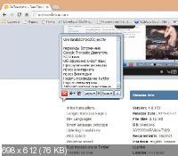OnTranslator 1.0.156 - переводчик онлайн