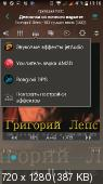 jetAudio Music Player Plus v6.2.1 Patched (All Effects) для Android