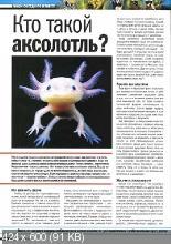 Тайны ХХ века №34 (Август 2015)