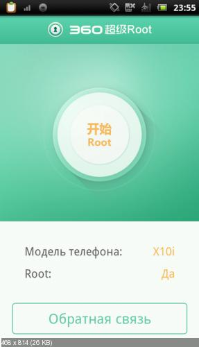ROOT soft Android FULL 04.2015