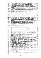 �������� �. �. - ������������� ������ ��������������. ������������� ���� (2016) PDF