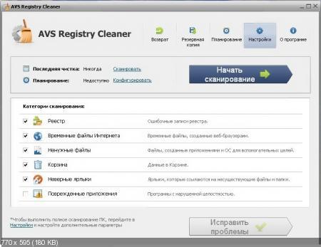 AVS Registry Cleaner 3.0.2.271