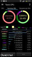 System Tuner Pro 3.14