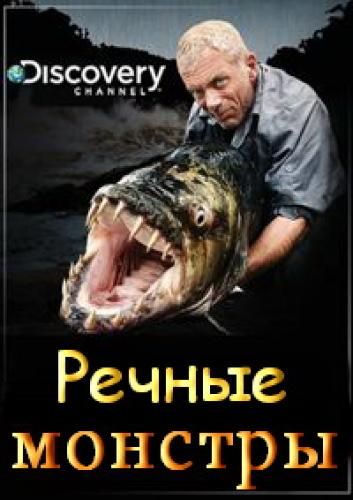 Discovery. ������ ������� / River monsters [08�01-03] (2016) HDTVRip 720p �� HitWay | D