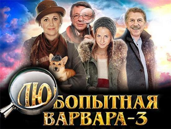 Любопытная Варвара 3 сезон 7 серия 8 серия 01.10.2015