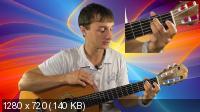 Роман Ерин. Гитарная революция. Полный пакет (2015) Видеокурс