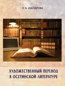 Дзапарова Е.Б. - Художественный перевод в осетинской литературе: проблема адекватностипереводных текстов [2014, PDF, RUS]
