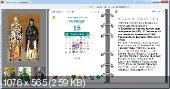 Православный ежедневник 2.5.5 + Portable