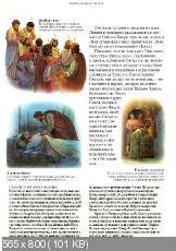 Новый Завет. Иллюстрированная Библия для детей с комментариями, замечаниями и пояснениями (2002)
