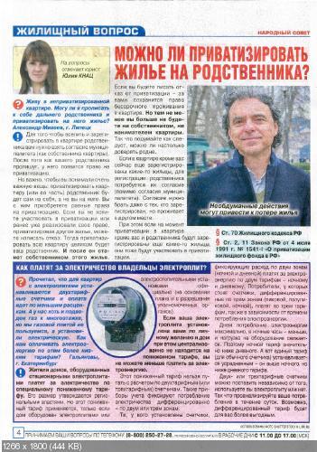 Народный совет №45 (ноябрь 2015)