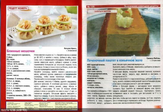 Золотая коллекция рецептов. Спецвыпуск №126 (ноябрь 2015)