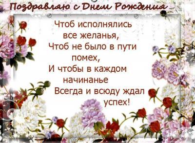 Саша! С Днем Рождения! - Страница 6 7ddcac8189023a09aedca29df499e1c8