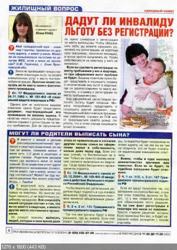 Народный совет №46 (ноябрь 2015)