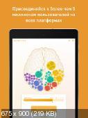 �������� - ���� ��� ����� | Memorado - Brain Games Premium v1.9.1 [Rus/ML/Android]