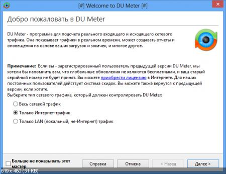 DU Meter 7.20 Build 4761 RePack by KpoJIuK