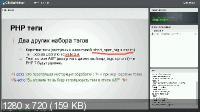 Комплексное обучение разработке на PHP (2015) Видеокурс