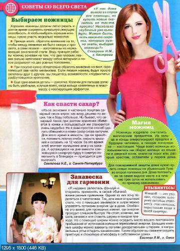 Страна советов, секретов, рецептов №22 (ноябрь 2015)