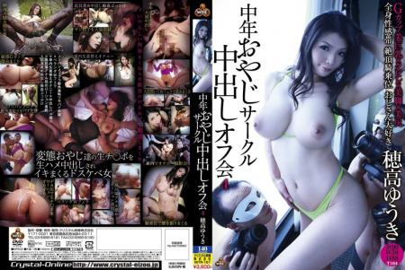 Off Meeting Out In Middle-aged Father Circle 4 Hotaka Yuki (2015) DVDRip