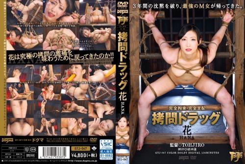 Full Restraint, TPE Torture Drag Flower (2015) DVDRip