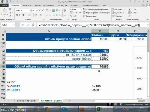 Специалист | Ожиганов С. | Microsoft Excel 2013/2010. Уровень 2. Расширенные возможности (2015) PCRec