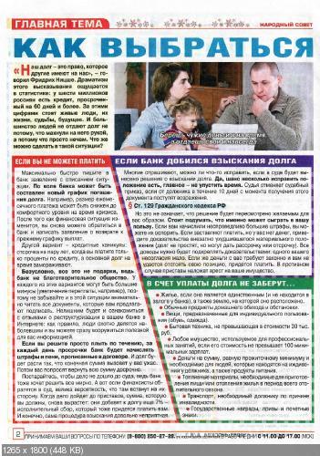 Народный совет №1-2 (январь 2016)