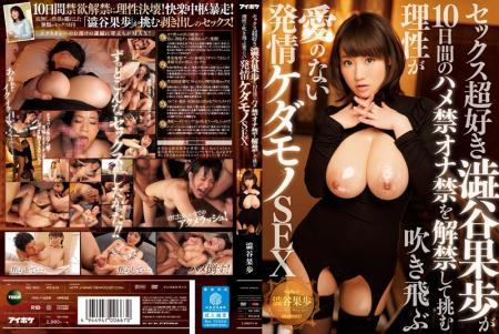 Sex Super Love Shibuya Kaho Is 10 Days Saddle Prohibited Ona Without Love (2016) DVDRip