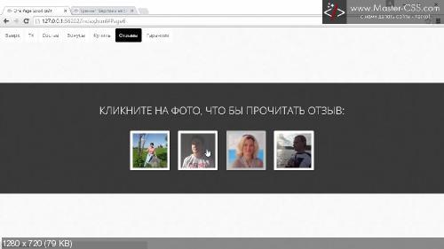 Как создать One Page Scroll сайт? Пошаговые видеоуроки.
