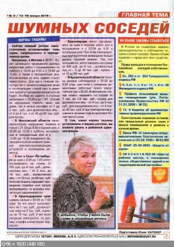 Народный совет №3 (январь 2016)