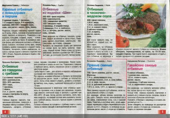 Золотая коллекция рецептов. Спецвыпуск №6 (январь 2016)