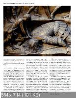 Великие сражения Библейских времен 1400 г. до н. э. - 73 г. н. э (2009)