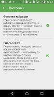 Радионяня 3G / Baby Monitor 3G v4.1.0 (2016/RUS/Android)