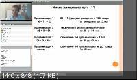 Мастер чисел. Практическая нумерология (2013) Видеокурс