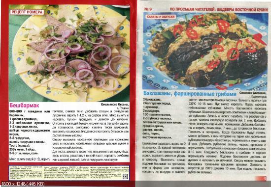 Золотая коллекция рецептов. Спецвыпуск №9 (январь 2016)