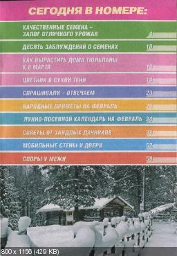 Дачный сезон №1 (январь 2016)
