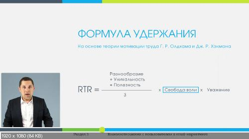 Нетология(Артём Кухаренко) - Вводный курс в email-маркетинг: готовим контент для рассылок