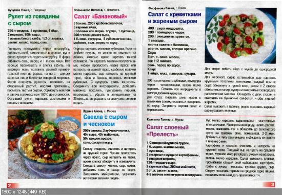 Золотая коллекция рецептов. Спецвыпуск №10 (январь 2016)