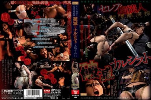 Narcissist Kijima Violet Celebrity Heir Detention Isolation Ward Ruin (2014) DVDRip